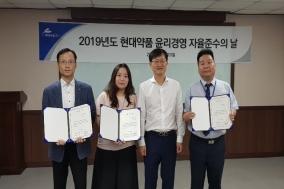 현대약품, '윤리경영 자율준수의 날' 기념행사 개최