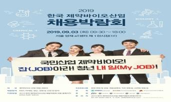 40명 현직자 멘토링에 면접까지, 제약바이오 취업문 '활짝'