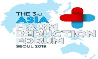 전 세계 건강위해감축정책 전문가들 서울에 모인다