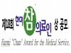 서울시醫, '제18회 한미참의료인상' 수상후보자 공모 실시