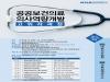 제4기 '공공보건의료 의사역량개발 고위자과정' 10월 2일 개강
