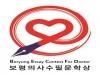 15회 '보령의사수필문학상' 9월 30일 공모 마감