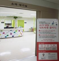 서울특별시 서남병원, 소아성장·성조숙증 클리닉 오픈