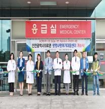 인천의료원, '생명사랑위기대응센터' 개소