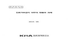 의료정책硏, '진료거부금지 의무의 현황과 과제' 보고서 발간