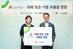 한국룬드벡, 저소득 치매 조손 가정에 후원금 1000만원 전달