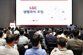 LG화학, '제2회 LGC 생명과학 포럼' 개최