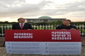 """의협 """"식약처는 강윤희 위원 징계검토를 즉각 중지하라"""""""