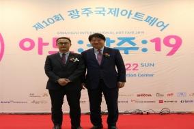 유디치과, '제10회 광주국제아트페어' 후원…문화예술 발전 기여