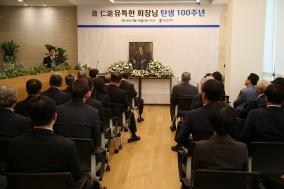 유유제약, 창업주 유특한 회장 탄생 100주년 기념식 개최