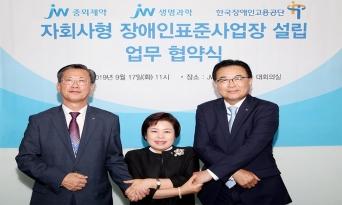 JW그룹, 제약업계 최초로 장애인표준사업장 설립 추진
