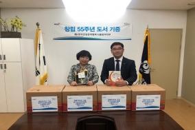 건협 서울동부지부, 창립 55주년 기념으로 도서 140권 기증