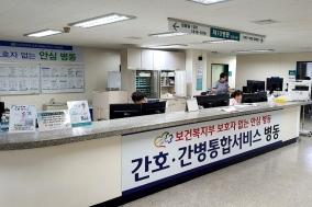 부산 영도병원, 간호·간병통합서비스병동 확대 운영
