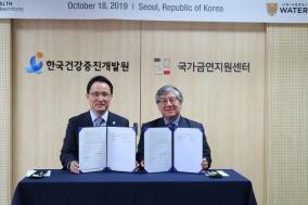 한국건강증진개발원-캐나다 워털루 대학, ITC 프로젝트 공동연구 협약