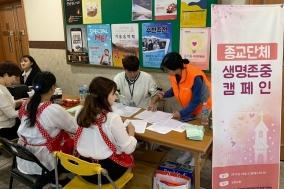 충북정신건강복지센터, '종교단체(기독교) 생명지킴이 캠페인' 진행