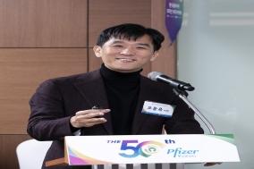 한국화이자제약, 창립 50주년…혁신으로 환자들의 삶 변화시켜
