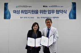 차 여성의학연구소 서울역센터, 중구새일센터와 MOU 체결