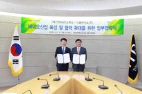 디엠바이오, 인천테크노파크와 포괄적 업무협약 체결