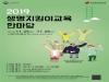 중앙자살예방센터, '2019 생명지킴이교육 한마당' 25~26일 개최