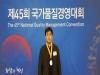 현대약품, 제45회 국가품질경영대회서 대통령상 동상 수상