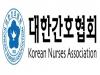 아시아 11개국 간호계 대표단 한국에 모인다