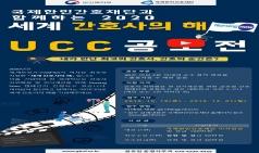 국제한인간호재단, '2020 세계 간호사의 해' 기념 UCC 공모전 개최