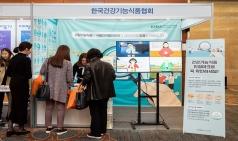 건기식협회, '컨슈머 소사이어티 코리아 2019' 참가해 적극 홍보