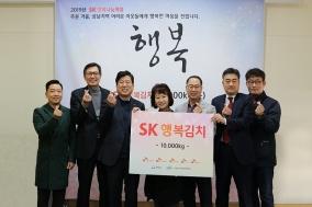 성남 SK 5개 관계사, 따뜻한 겨울나기 위한 행복김치 전달