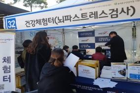 건협 서울동부지부, 제11회 다문화 어울림 한마당서 건강 캠페인 진행
