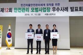 에이치플러스 양지병원, '안전관리 모범사업장 우수사례' 우수상 수상