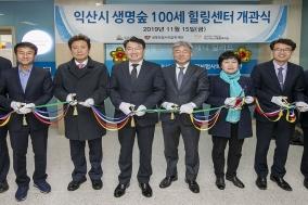 생명보험재단, 전북 익산에 '생명숲 100세 힐링센터' 개소