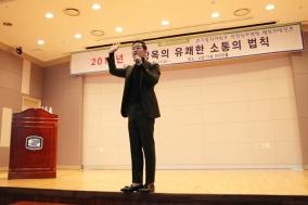인천성모병원, 김창욱 대표 초청 '유쾌한 소통의 법칙' 특별강연
