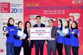 메드트로닉코리아, '대한민국 일하기 좋은 100대 기업' 대상 수상