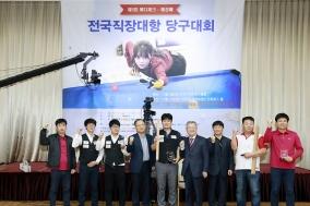 건협, '제5회 메디체크-매경배 전국직장대항 당구대회' 성료