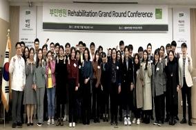 부민병원, 제1회 재활 그랜드라운드 컨퍼런스 개최