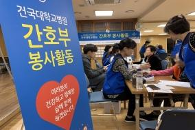 건국대병원 간호부, 저소득층 노인 대상 봉사활동 펼쳐