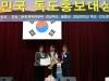 유디치과, '2019 대한민국 독도홍보대상' 문체부장관상 수상
