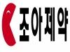 조아제약, 정순기 개발부 부부서장 영입