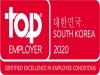 한국아스트라제네카, '2020 최우수 고용 기업' 선정