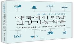'약국에서 만난 건강기능식품'