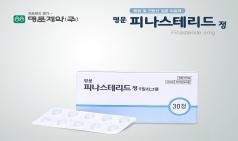 명문제약, 양성전립선비대증 치료제 '피나스테리드정5㎎' 발매