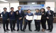 서울특별시한의사회, 서울산업정보학교와 업무협약 체결