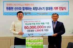장대원, NC다이노스 원종현과 창원시 저소득 가정 위해 기부 나서
