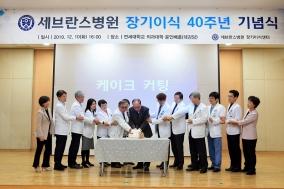 세브란스병원, 장기이식 40주년 기념행사 개최