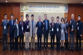'한의약 지역사회 통합돌봄 서비스 활성화' 공청회 열려