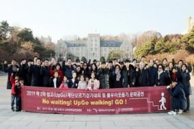 고대안암, '업고(UpGo)계단오르기걷기대회' 성료