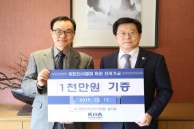 김건상 초대 의협회관신축추진위원장, 약정 기부금 1000만원 완납
