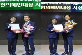 '2019 한의혜민대상' 척추신경추나의학회·최종현 의원 공동 수상