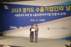 파미니티, 2019 수출유공자 표창 수상