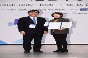 유영제약, 2019 사회공헌기업 인정 서울시장 표창 수상